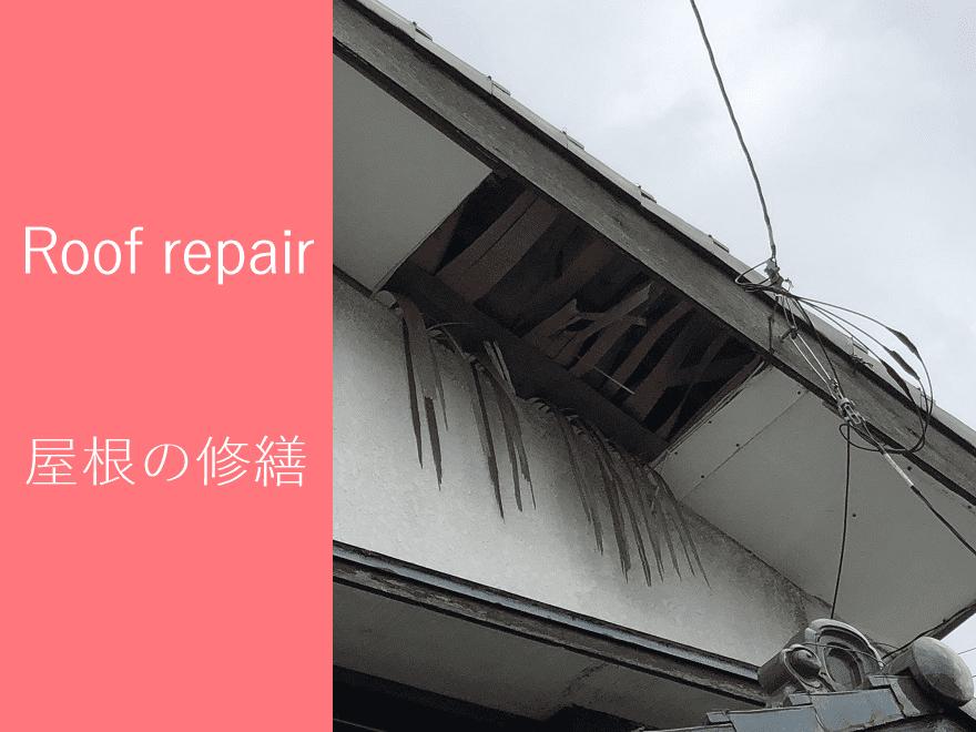 台風で破壊された軒天井
