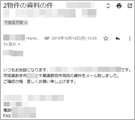 不動産会社からの物件提案メール