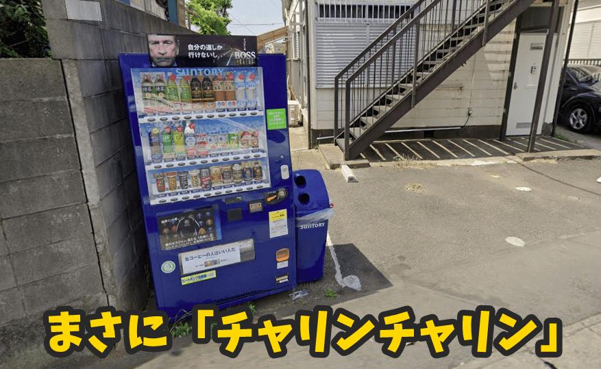 アパートの空きスペースに設置した自販機