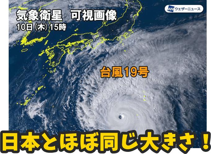 台風19号「ハビキス」