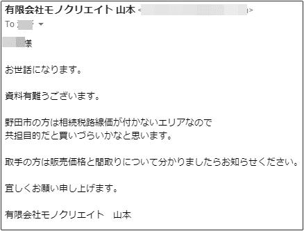 返答したメールの内容
