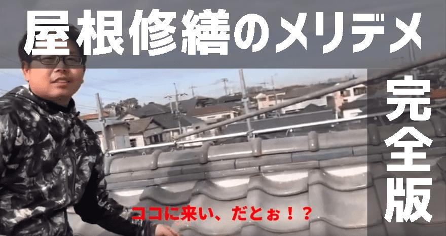 屋根修繕のメリデメ完全版