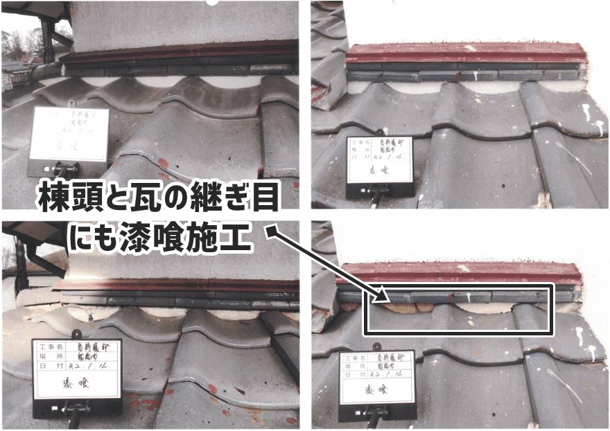 棟頭と瓦の継ぎ目の漆喰施工